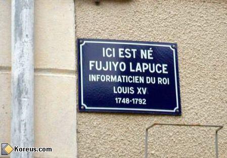 image rire panneau nome rue informaticien du roi humour insolite